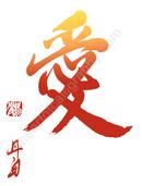 Kanji For Love Designs