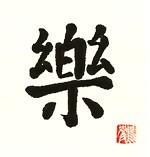 Kanji Symbol Happiness