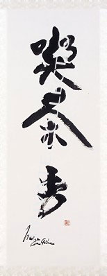 Zen Calligraphy, Zen Saying Kissako, Japanese Calligraphy