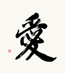 Japanese Love Kanji Calligraphy
