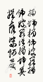 Heart Sutra Mantra in Japanese cursive calligraphy