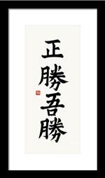 Masakatsu Agatsu in Kaisho,  Framed Aikido Quote Print