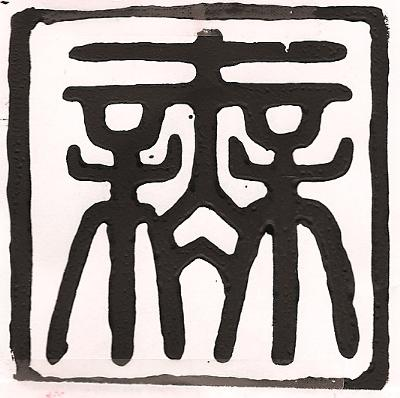 The Japanese Character Mu,  Linocut On Cartridge Paper