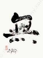 Zen Print - Mu