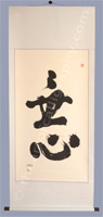 Zen Calligraphy Scroll of Mushin