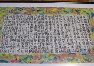 My First Attempt At Seal Script Heart Sutra