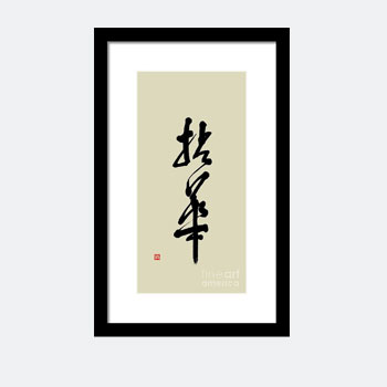Nenge, Holding A Flower - How Zen Begins Framed Print.
