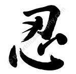 Ninja Kanji Nin