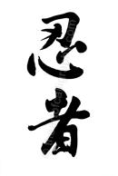 Ninja Kanji Symbol Designs