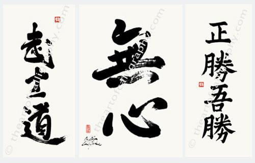 Martial Arts Prints Gallery
