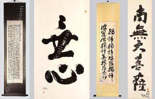 Zen Calligraphy Art Work, Heart Sutra, Mushin, Gate Gate Mantra , Namodaibosa Calligraphy