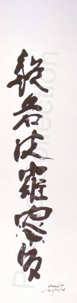 Prajnaparamita in Japanese Calligraphy