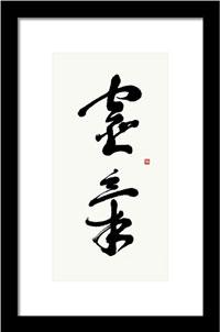 Reiki Kanji Print - Reiki Symbols In Sosho, Cursive Script