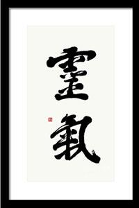 Reiki Kanji Print - Reiki Symbols In Gyosho