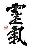 Reiki Kanji Symbol Designs