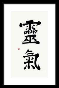 Kanji Print - Reiki Symbols In Kaisho