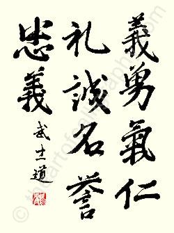 Bushido Code Japanese Calligraphy In Semicursive Script