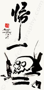 Zen Skull With Zen Koan Calligraphy