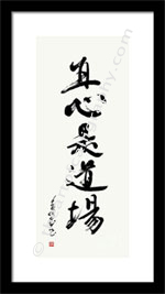 The Straightforward Mind Is The Dojo - Jikishin Kore Doj, Framed Aikido Quote Print