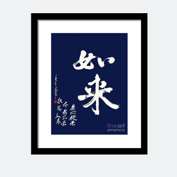 Thatagata Or What Is Truly Real, Framed Japanese Buddha Calligraphy Print.