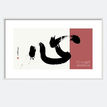 The True Mind - Unrestricted And Free  Vigorous Zen calligraphy of the Japanese character Shin or kokoro, mind.