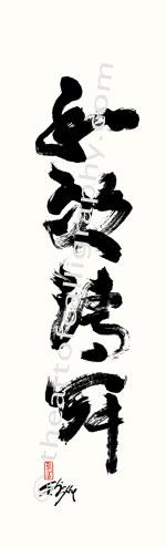 Wa Kei Sei Jaku Tea Print