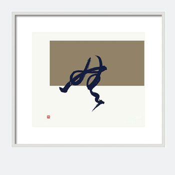 Cursive  Calligraphy of the Japanese character Mu, or Emptiness, titled Zen MU-sic. Framed Zen Print